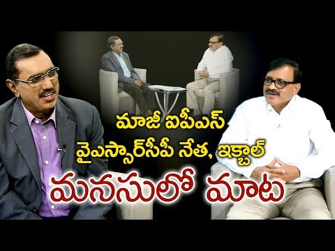 EX IPS ,YSRCP Leader   Iqbal Exclusive Interview || Sakshi Manasulo Mata