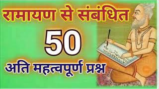 रामायण के संबंधित 50 अति महत्वपूर्ण प्रश्न | Ramayan GK | General Knowledge |