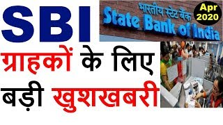 STATE BANK OF INDIA SBI LATEST NEWS APRIL 2020 / EMI OF HOME LOAN, CAR LOAN / RBI GUIDELINES