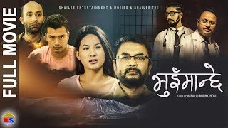 BHUIMANCHHE |Nepali Full Movie 2019 | भूईंमान्छे | Ramesh Budhathoki, Sipora Gurung, Sahin Prajapati