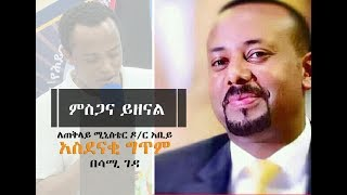 Amazing poems For Dr. Abiy