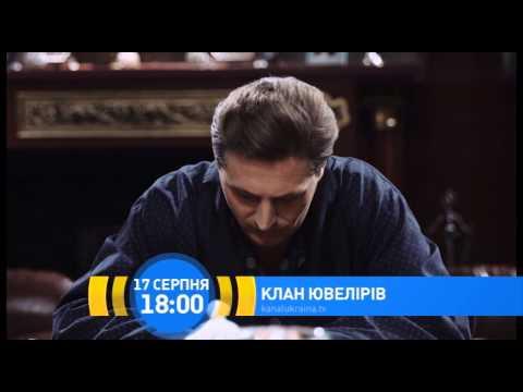 Сериал Клан Ювелиров - смотрите с 17 августа  на канале Украина