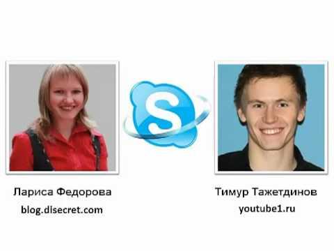 Бизнес в интернет - интервью с Ларисой Федоровой [Тимур Тажетдинов]