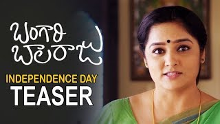 Bangari Balaraju Movie Independence Day Special Teaser | Bangari Balaraju | Filmy looks