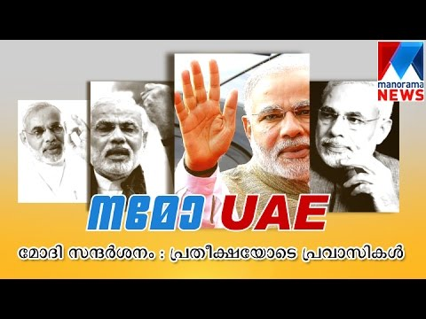 PM Modis visit to the UAE | Manorama News | Namo UAE