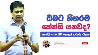 Tissa Jananayake - Episode 86   Id, Ego and Super-Ego