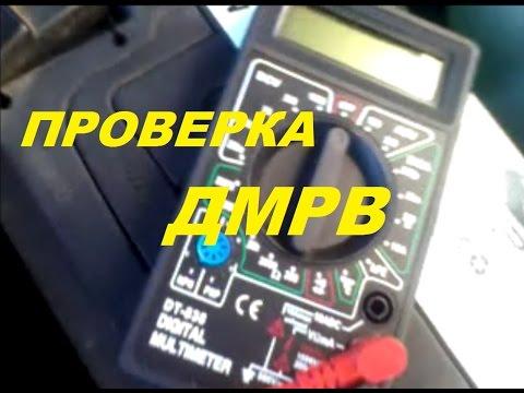 Видео как проверить ДМРВ ВАЗ 2114 мультиметром