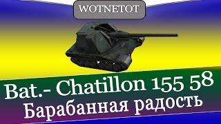 Обзор Bat.- Chatillon 155 58 Артобатчат барабанная прелесть