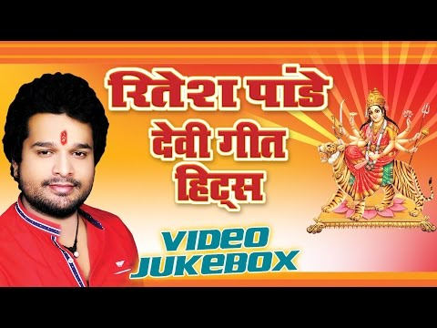 रितेश पांडेय हिट्स - Ritesh Pandey Devi Geet Hits || Video Jukebox || Bhojpuri Devi Geet