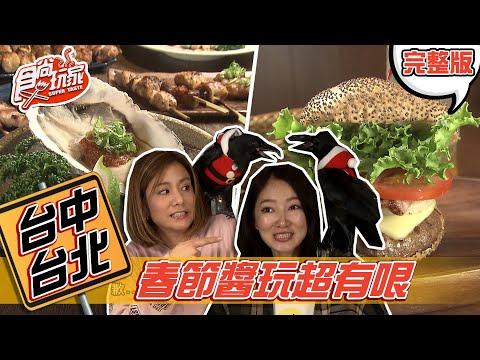 台綜-食尚玩家-20210202-【台中.台北】莎莎和閨蜜林立雯嗨玩!春節醬玩超有哏