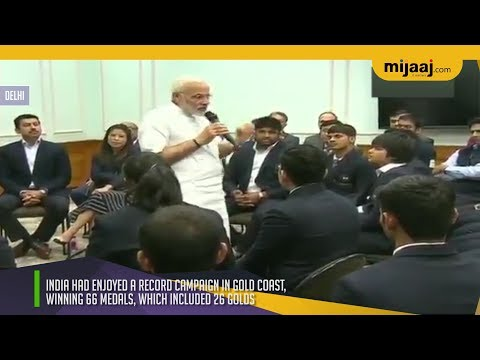 PM Narendra Modi interacts with Commonwealth Games 2018 medalists | Mijaaj News