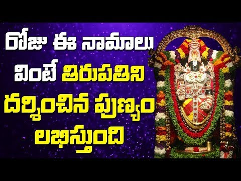 Lord Venkateshwara Songs - Srinivasa Govinda - Govinda Namalu video