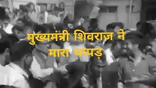 Indore News : CM shivraj sing chauhan ne mara thappad