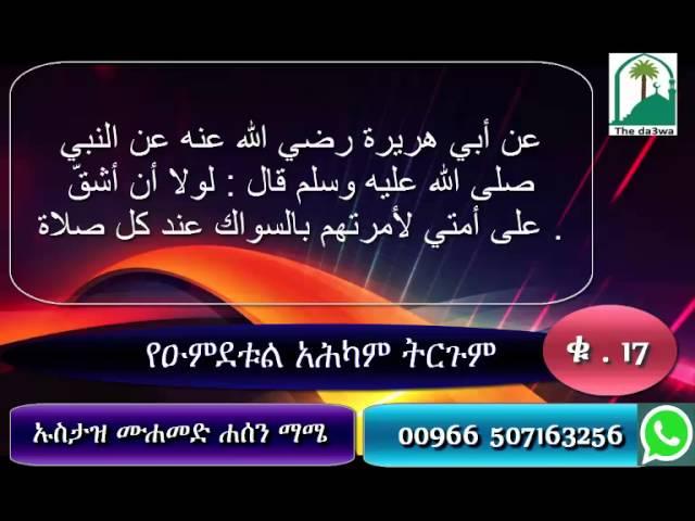 umdetul ahkam amharic የዑምደቱል አሕካም ትርጉም ቁ . 17 شرح عمدة الاحكام باللغة الامهرية