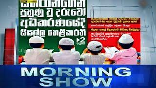 Siyatha Morning Show   13.05.2020