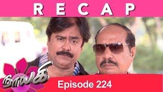 RECAP : Naayagi Episode 224, 10/11/18