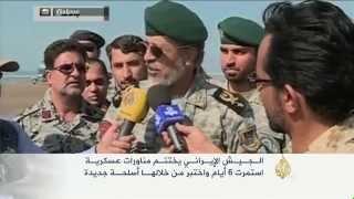 الجيش الإيراني يختتم مناوراته العسكرية