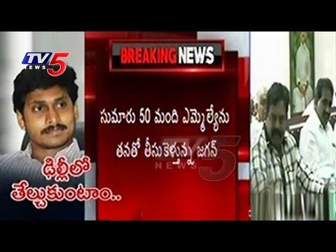 YS Jagan To Meet President Pranab Mukherjee | MLAs Defections In AP | TV5 News
