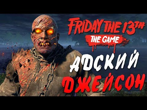 Friday the 13th: The Game — АДСКИЙ ДЖЕЙСОН ВУРХИЗ УБИВАЕТ! САВИНИ ДЖЕЙСОН БЕЗ МАСКИ!