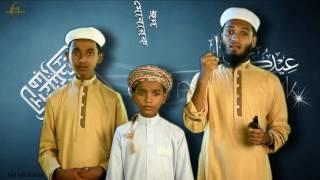 ঈদ মোবারক, ঈদ মোবারক- Bangla Islamic song (eid song 2016)