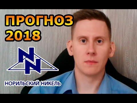 Дивиденды норникель прогноз на 2018