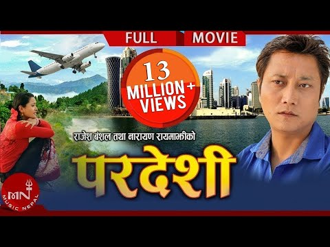 PARDESHI परदेशी - New Nepali Superhit Movie | Ft.Prashant Tamang, Rajani K.C | Narayan Rayamajhi