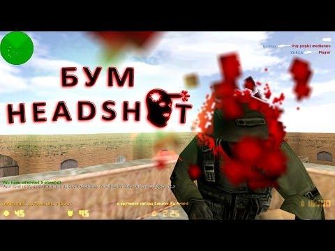 Бум HEADSHOT !!! cs 1.6