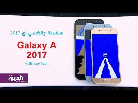 Galaxy A 2017  شيء تك | نظرة على مجموعة لعام
