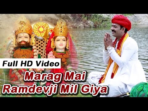 Ramdevji Latest Bhajan | Marag Main Baba Ramdevji Milage | Rajasthani Beautiful Bhajan video