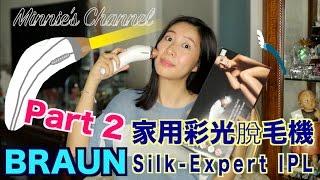 迷你點評-唔洗再去美容院都做到永久脫毛? 測試家用彩光脫毛機Braun Silk-expert IPL (Part2) |minnieschannel