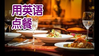 如何用英语在餐厅点餐?|生活英语English Daily Conversation:Ordering In A Restaurant