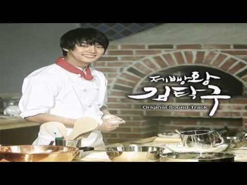 Yoon Shi Yoon - Only You 너 하나만 Baker King Kim Tak Gu Ost