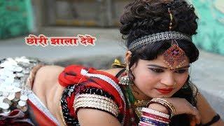 Rajasthani HD Video 2018 # छोरी झाला देवे # Singer Mamta Rangli Ka Super Hit Song #HD VIDEO SONG