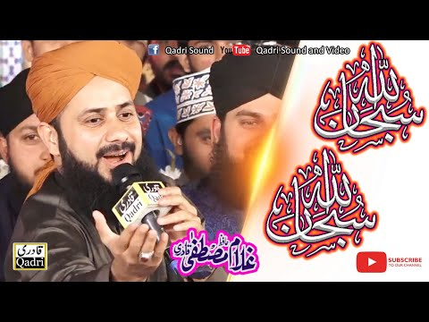 Download Subhanallah Subhanallah - Hafiz Gulam Mustafa Qadri -Kalam Pir Mehar Ali Shah|| Mp4 baru
