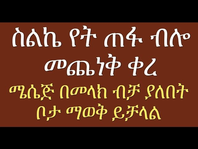 [Amharic] TeXTe - Emergency SMS - Android App