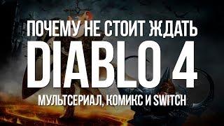 Стоит ли ждать Diablo 4 и Diablo 2 Remastered — Что известно от Blizzard