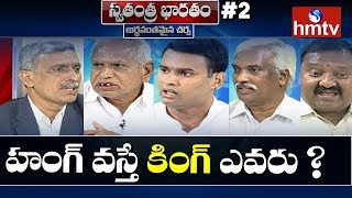 Debate on Hung Situations in Telangana Elections 2018 | Swatantra Bharatam #2 | hmtv
