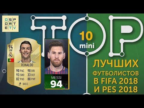 Мини-ТОП-10 лучших футболистов в FIFA 18 и PES 18