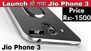 Jio Phone 3 ।। Jio Phone 3 Full Specifications ।। Price ₹1500 ।। Camera 📷 25MP ।। Ram 4GB ।। 64GB