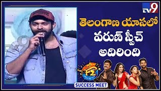 Varun Tej speech at F2 Grand Success Meet