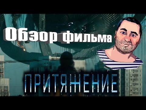 ОБЗОР фильма ПРИТЯЖЕНИЕ