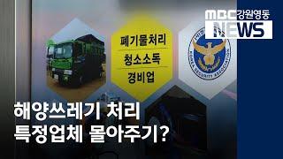 투R)양양 해양쓰레기 처리 특정업체 특혜 논란