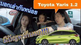 Toyota Yaris 1.2 พูดคุยกับคนขายรถก็ใช้จริง ไม่ชอบตรงไหนบ้าง @Linkไปเรื่อย