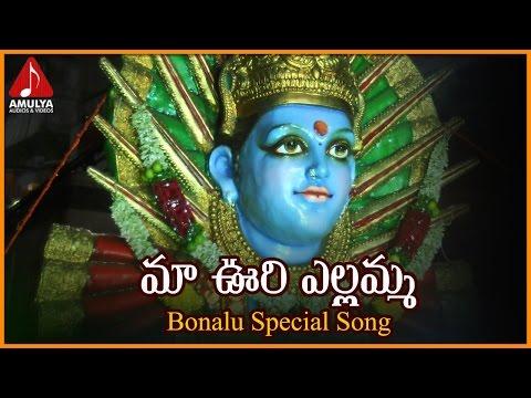Goddess Yellamma Telugu Devotional Songs | Maa Oori Yellamma Telangana Folk Song