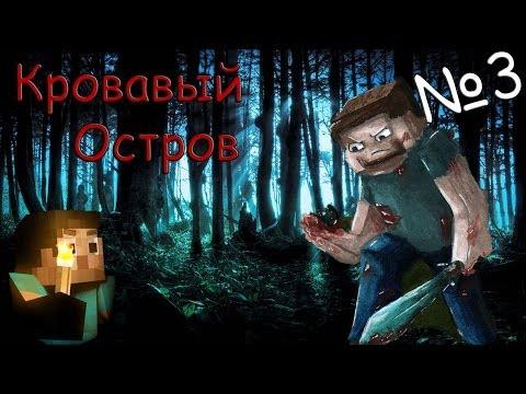 """Minecraft - Кровавый остров """"3 серия"""""""