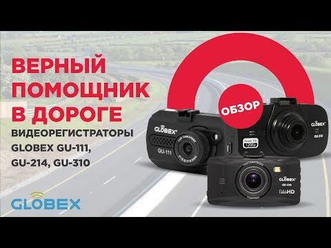 Видеорегистраторы Globex: верный помощник в дороге