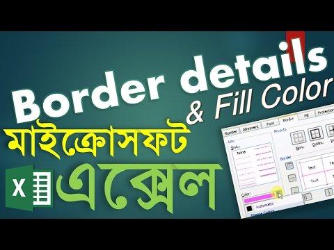 6 Excel Fonts 1 2 বাংলা Bangla video