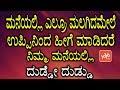 ಮನೆಯಲ್ಲಿ ಎಲ್ರೂ ಮಲಗಿದಮೇಲೆ ಉಪ್ಪಿನಿಂದ ಹೀಗೆ ಮಾಡಿದರೆ ನಿಮ್ಮ ಮನೆಯಲ್ಲಿ ದುಡ್ಡೇ ದುಡ್ಡು | YOYOTV Kannada Health thumbnail
