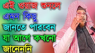 🔊 Bangla Waz by Mufti Kazi Ibrahim 🔊 New Waz 2017 🔊 #3