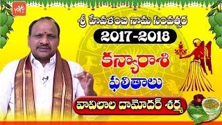 కన్యా రాశి ఫలితాలు 2017-2018 By Vavilala Damodara Sharma - Kanya Rasi Phalalu Telugu #Virgo